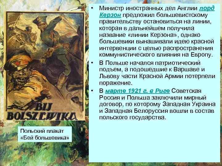 • Министр иностранных дел Англии лорд Керзон предложил большевистскому правительству остановиться на линии,