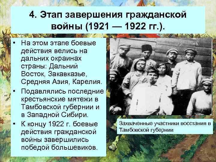 4. Этап завершения гражданской войны (1921 — 1922 гг. ). • На этом этапе