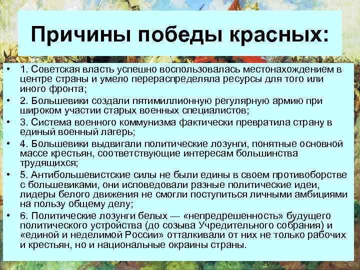 Причины победы красных: • 1. Советская власть успешно воспользовалась местонахождением в центре страны и