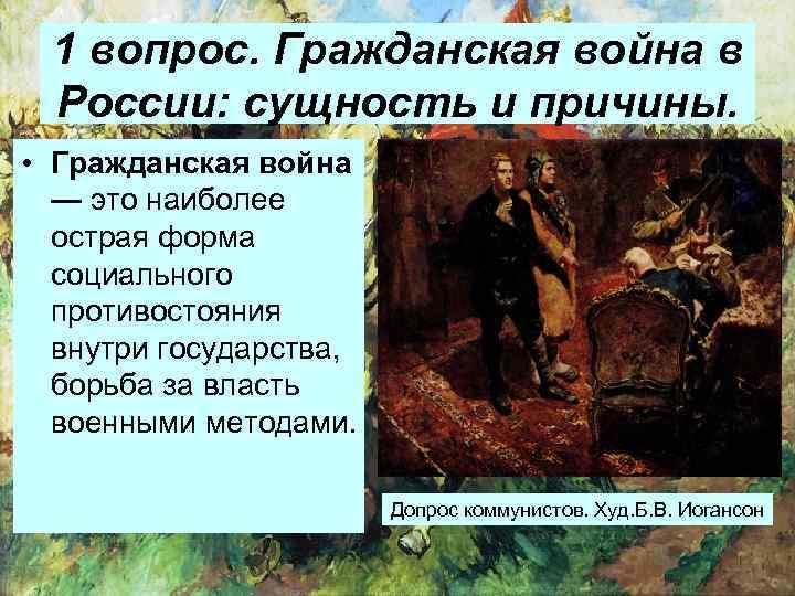 1 вопрос. Гражданская война в России: сущность и причины. • Гражданская война — это