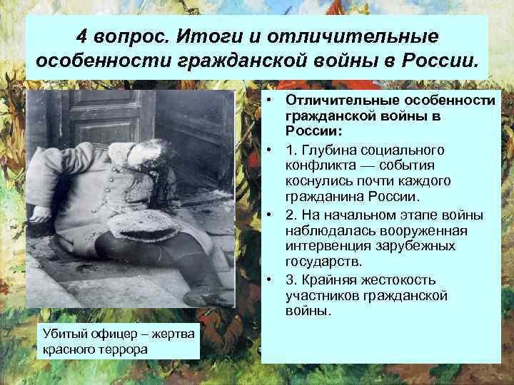 4 вопрос. Итоги и отличительные особенности гражданской войны в России. • Отличительные особенности гражданской