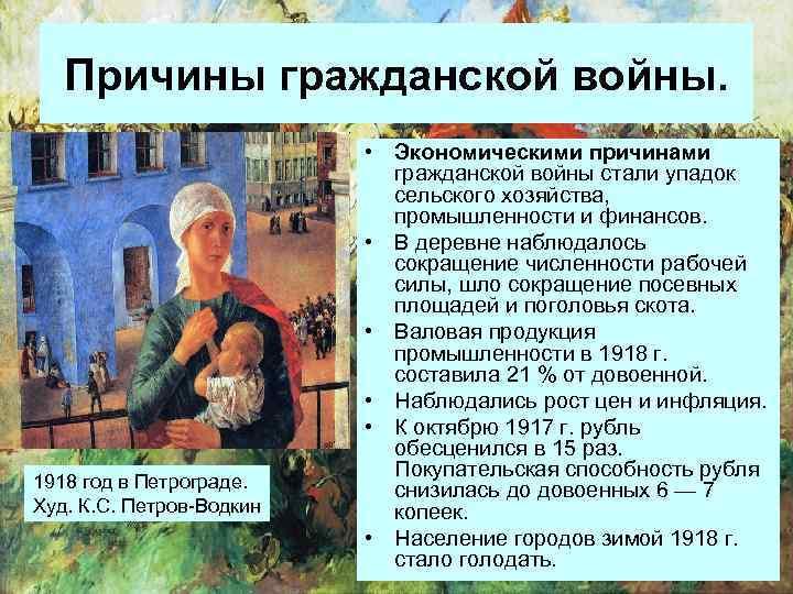 Причины гражданской войны. 1918 год в Петрограде. Худ. К. С. Петров-Водкин • Экономическими причинами
