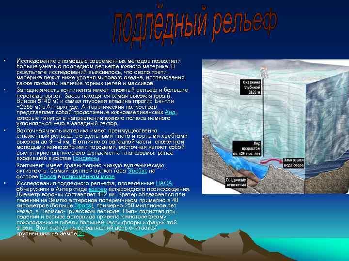 • Исследование с помощью современных методов позволили больше узнать о подлёдном рельефе южного
