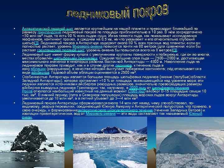 • • Антарктический ледяной щит является крупнейшим на нашей планете и превосходит ближайший