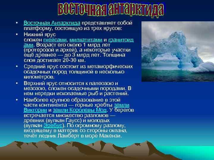 • • • Восточная Антарктида представляет собой платформу, состоящую из трех ярусов: Нижний