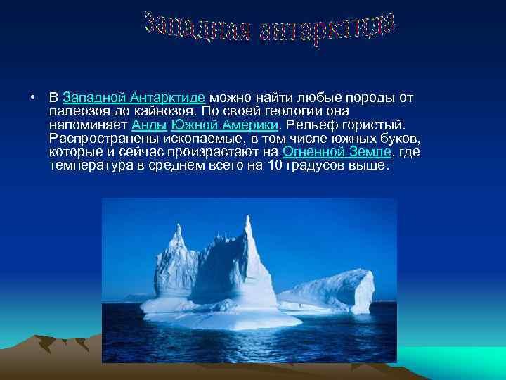 • В Западной Антарктиде можно найти любые породы от палеозоя до кайнозоя. По