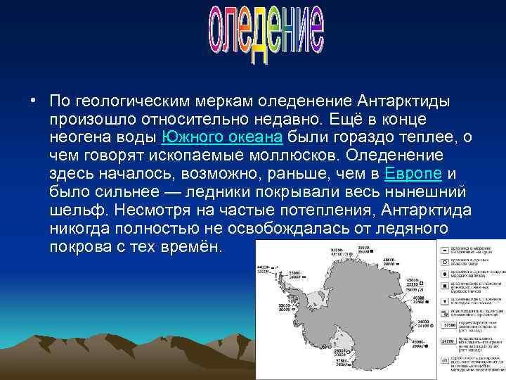 • По геологическим меркам оледенение Антарктиды произошло относительно недавно. Ещё в конце неогена