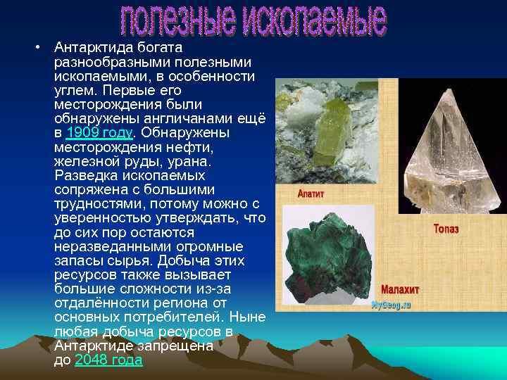 • Антарктида богата разнообразными полезными ископаемыми, в особенности углем. Первые его месторождения были