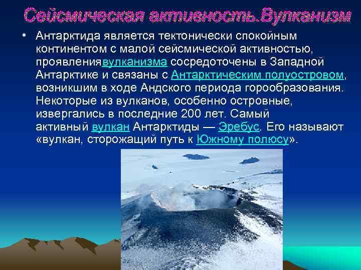 • Антарктида является тектонически спокойным континентом с малой сейсмической активностью, проявлениявулканизма сосредоточены в