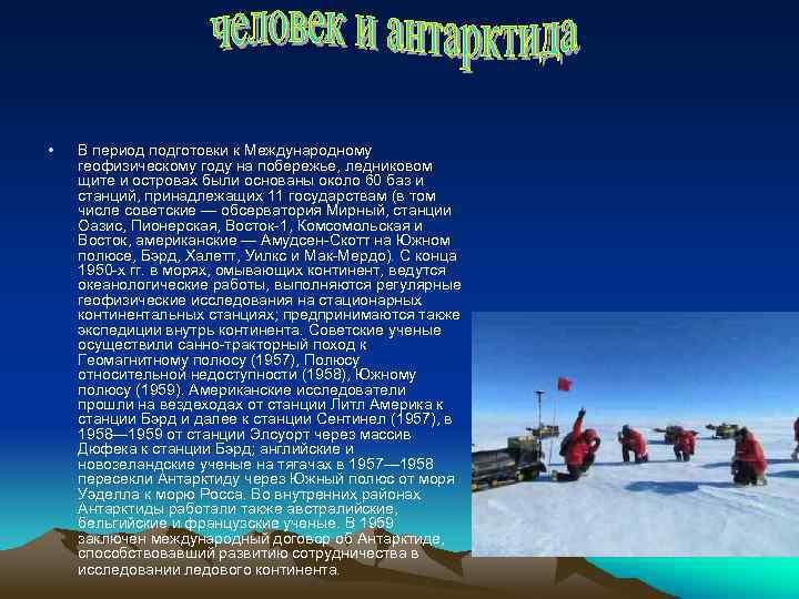 • В период подготовки к Международному геофизическому году на побережье, ледниковом щите и