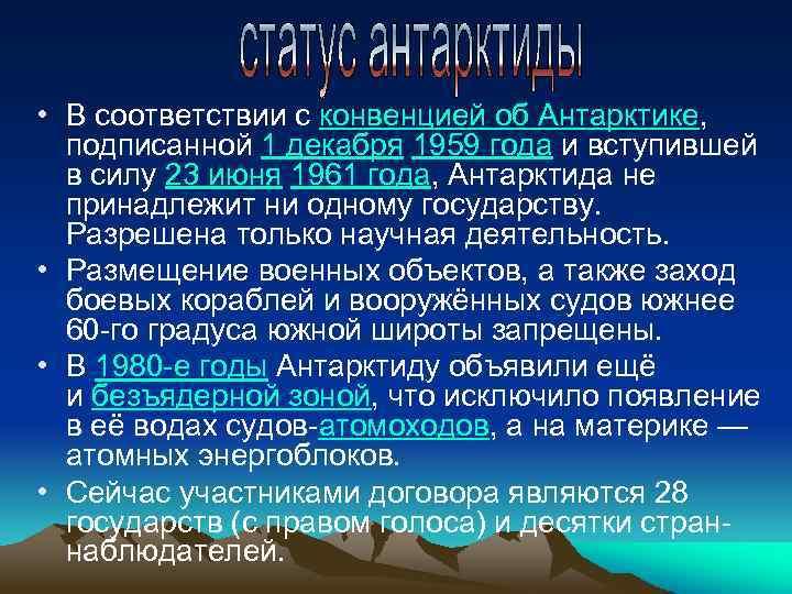 • В соответствии с конвенцией об Антарктике, подписанной 1 декабря 1959 года и