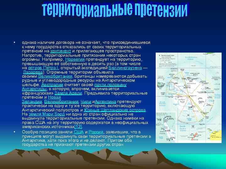 • • однако наличие договора не означает, что присоединившиеся к нему государства отказались