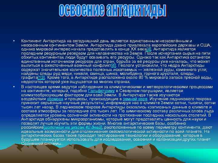• • Континент Антарктида на сегодняшний день является единственным незаселённым и неосвоенным континентом