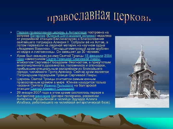 • • Первая православная церковь в Антарктиде построена на острове Ватерлоо (Южные Шетландские