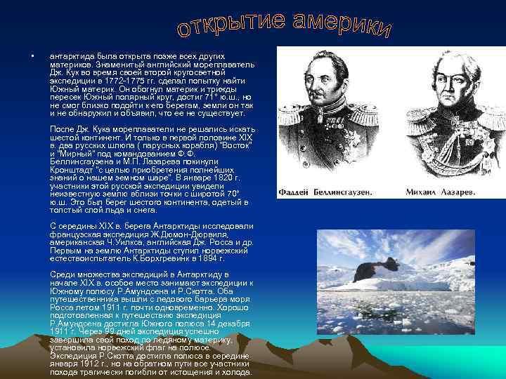 • антарктида была открыта позже всех других материков. Знаменитый английский мореплаватель Дж. Кук