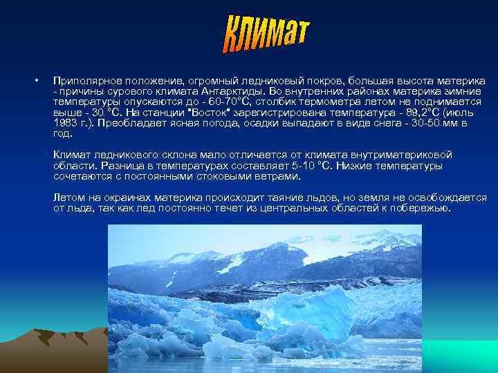 • Приполярное положение, огромный ледниковый покров, большая высота материка - причины сурового климата