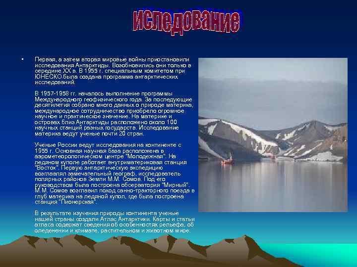 • Первая, а затем вторая мировые войны приостановили исследования Антарктиды. Возобновились они только