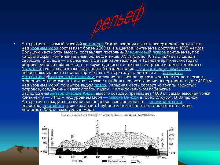 • Антарктида — самый высокий континент Земли, средняя высота поверхности континента над уровнем