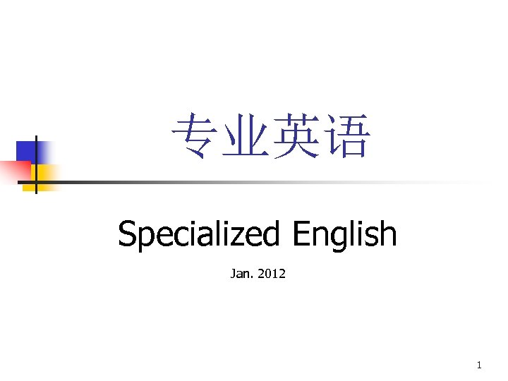 专业英语 Specialized English Jan. 2012 1