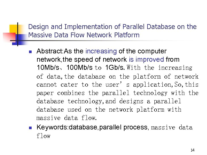 Design and Implementation of Parallel Database on the Massive Data Flow Network Platform n