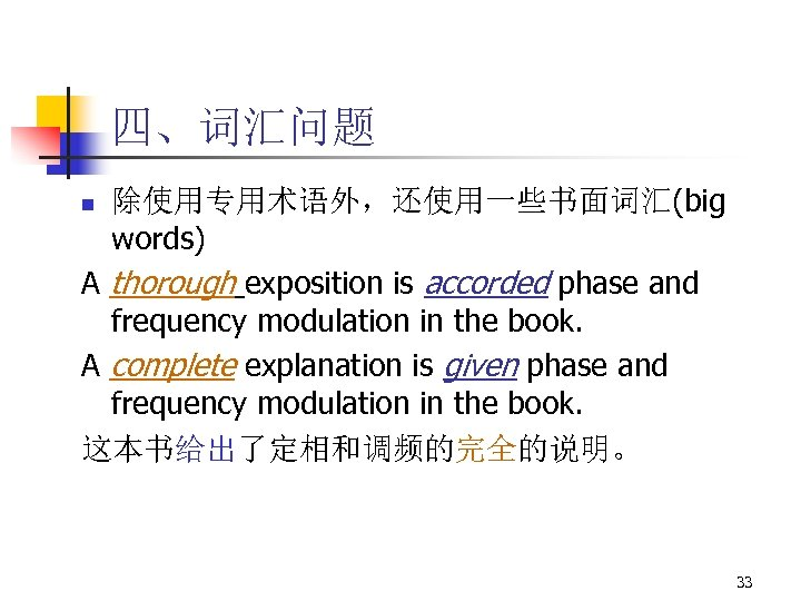 四、词汇问题 除使用专用术语外,还使用一些书面词汇(big words) A thorough exposition is accorded phase and frequency modulation in the