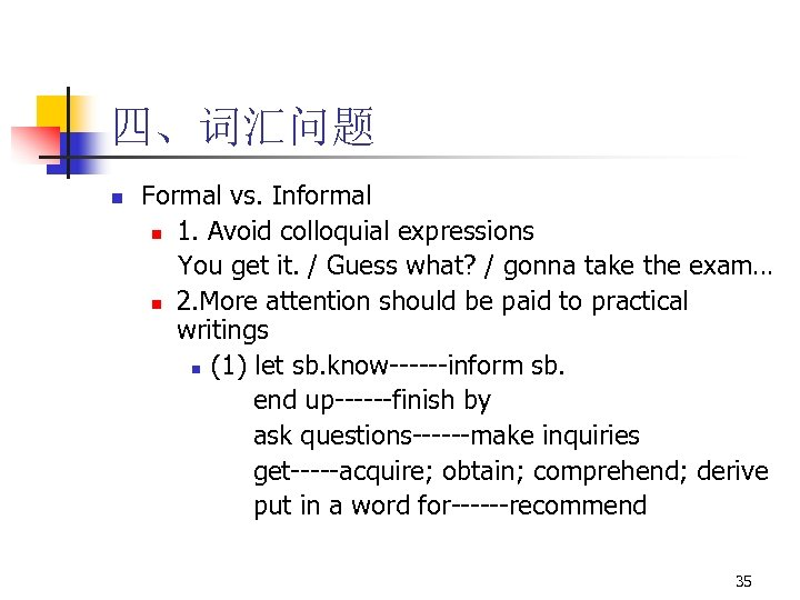 四、词汇问题 n Formal vs. Informal n 1. Avoid colloquial expressions You get it. /