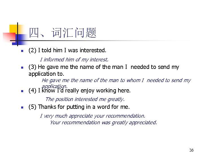 四、词汇问题 n (2) I told him I was interested. n I informed him of