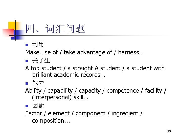 四、词汇问题 利用 Make use of / take advantage of / harness… n 尖子生 A
