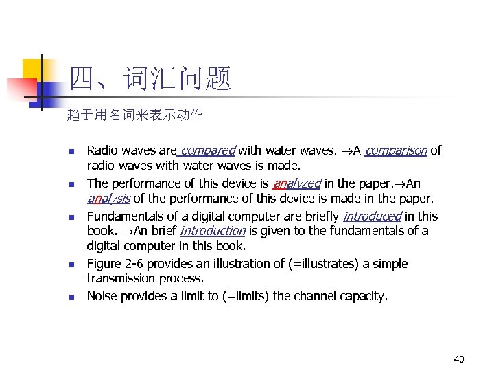 四、词汇问题 趋于用名词来表示动作 n n n Radio waves are compared with water waves. A comparison
