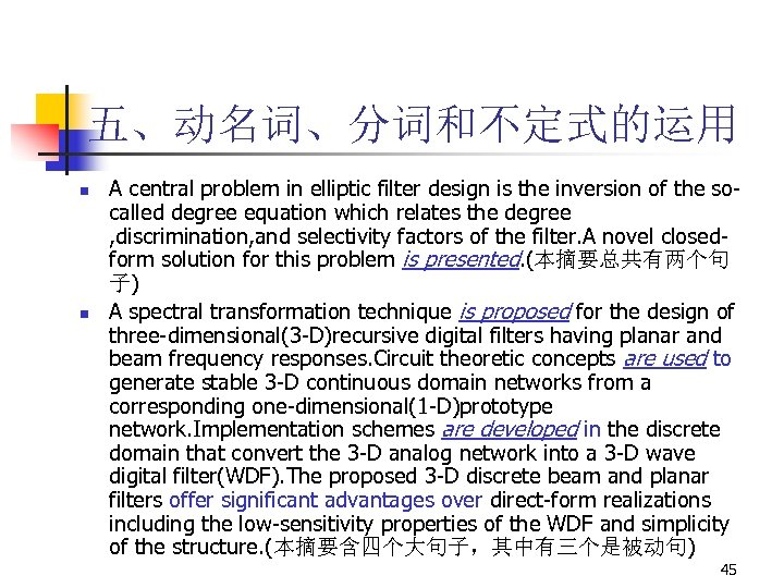 五、动名词、分词和不定式的运用 n n A central problem in elliptic filter design is the inversion of