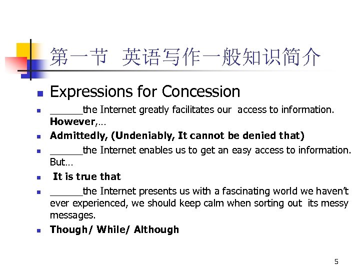 第一节 英语写作一般知识简介 n n n n Expressions for Concession ______the Internet greatly facilitates our