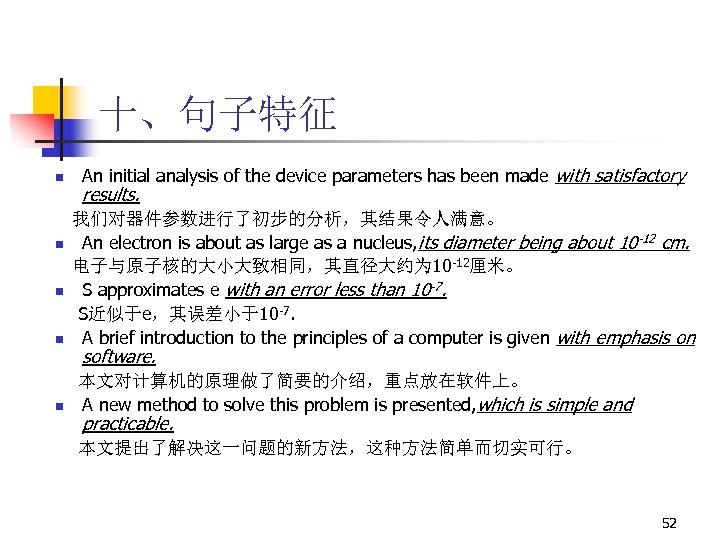 十、句子特征 n n n An initial analysis of the device parameters has been made
