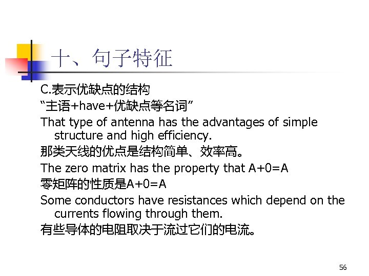 "十、句子特征 C. 表示优缺点的结构 ""主语+have+优缺点等名词"" That type of antenna has the advantages of simple structure"