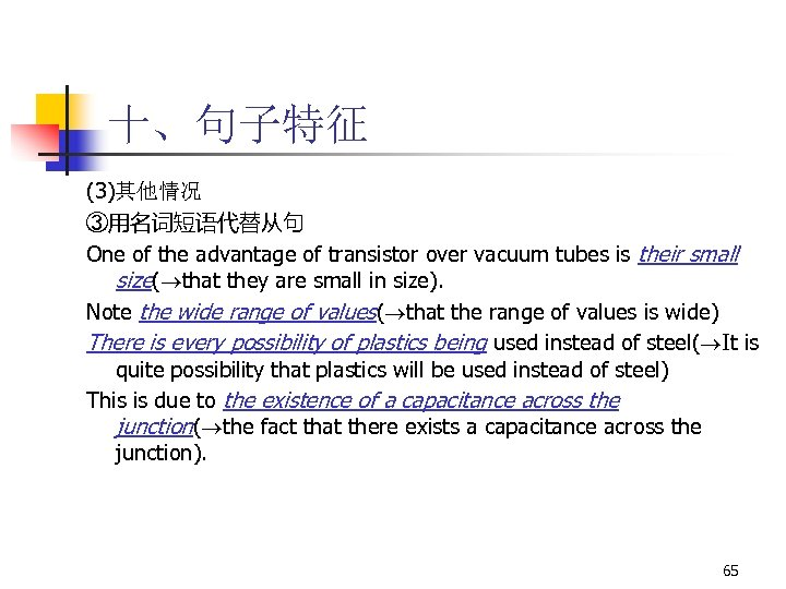 十、句子特征 (3)其他情况 ③用名词短语代替从句 One of the advantage of transistor over vacuum tubes is their