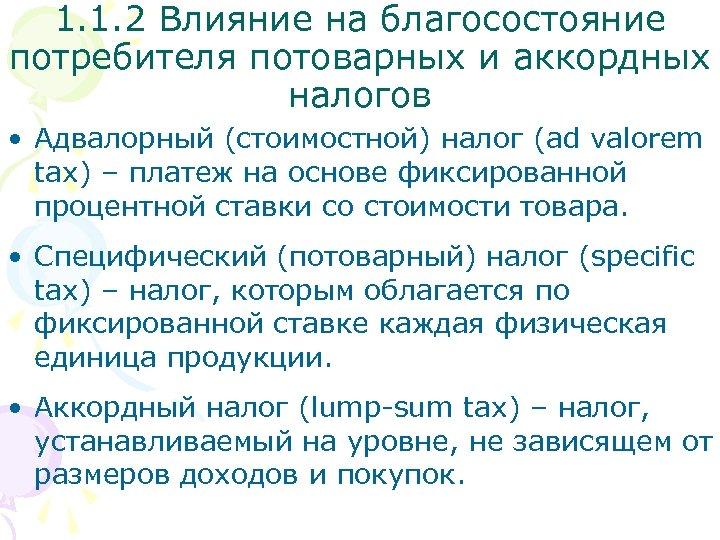 1. 1. 2 Влияние на благосостояние потребителя потоварных и аккордных налогов • Адвалорный (стоимостной)