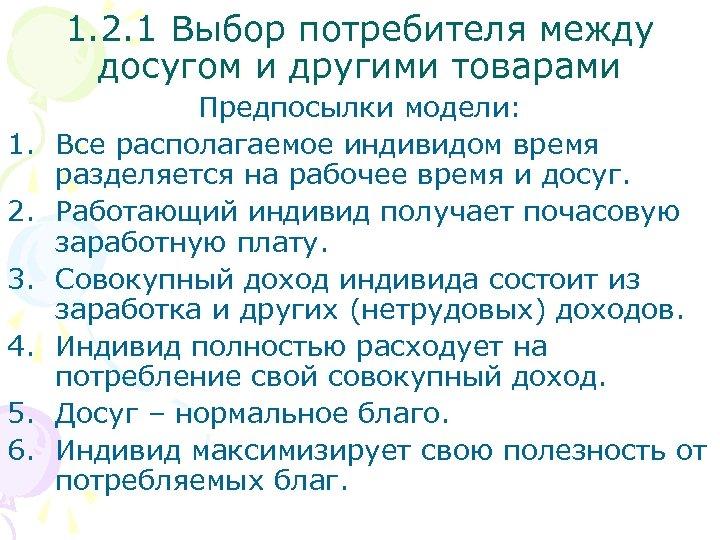 1. 2. 1 Выбор потребителя между досугом и другими товарами 1. 2. 3. 4.