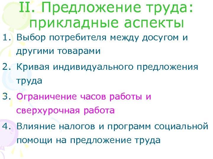 II. Предложение труда: прикладные аспекты 1. Выбор потребителя между досугом и другими товарами 2.
