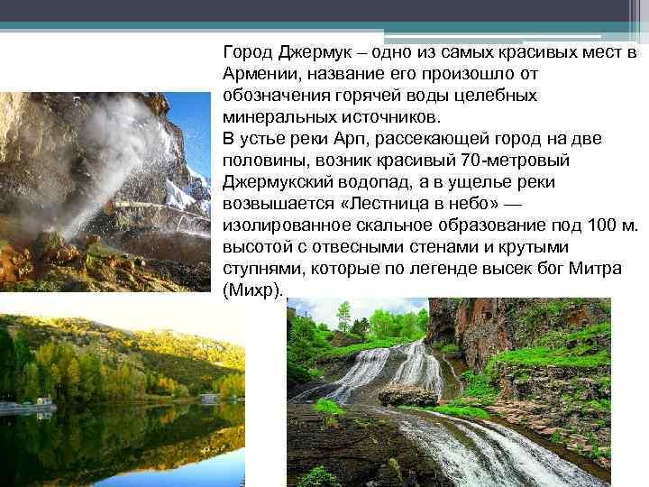 Город Джермук – одно из самых красивых мест в Армении, название его произошло от