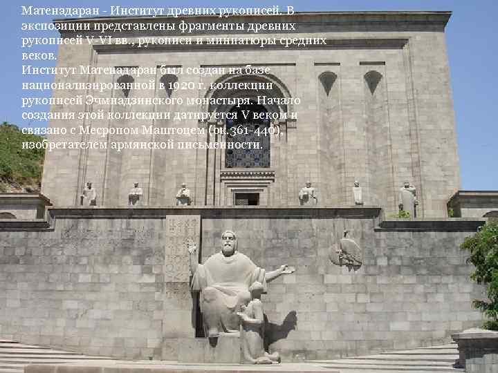 Матенадаран - Институт древних рукописей. В экспозиции представлены фрагменты древних рукописей V-VI вв. ,