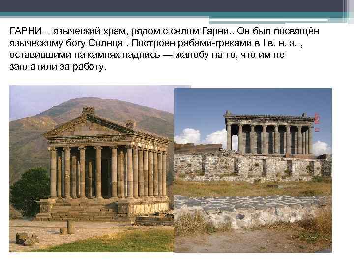 ГАРНИ – языческий храм, рядом с селом Гарни. . Он был посвящён языческому богу