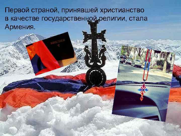 Первой страной, принявшей христианство в качестве государственной религии, стала Армения.