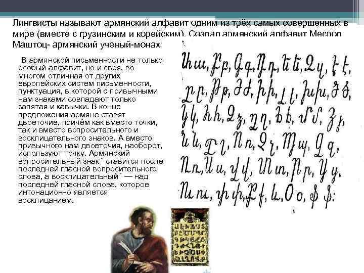 Лингвисты называют армянский алфавит одним из трёх самых совершенных в мире (вместе с грузинским