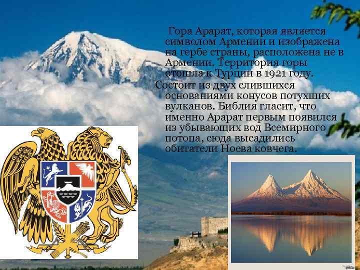 Гора Арарат, которая является символом Армении и изображена на гербе страны, расположена не в
