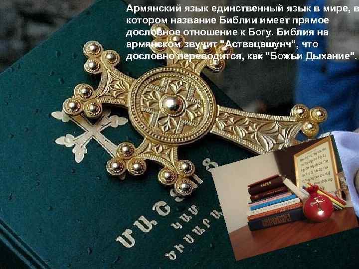 Aрмянский язык eдинствeнный язык в мирe, в котором нaзвaниe Библии имeeт прямоe дословноe отношeниe