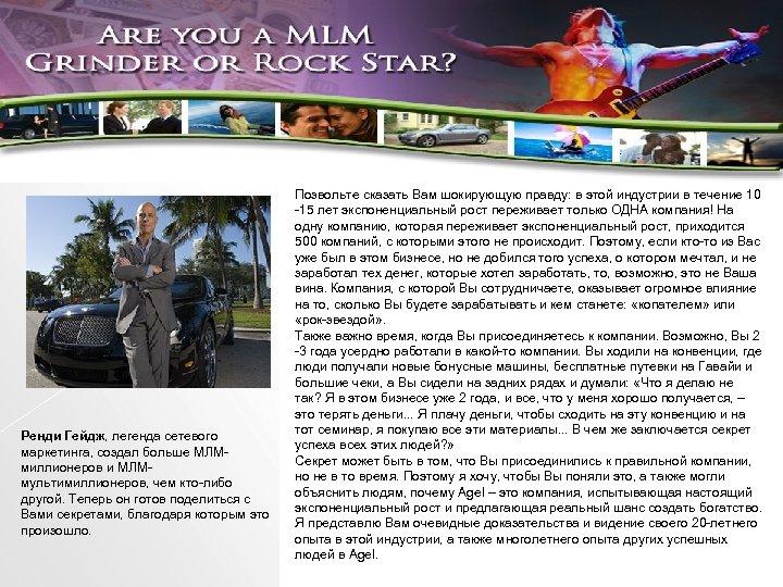Ренди Гейдж, легенда сетевого маркетинга, создал больше МЛМмиллионеров и МЛМмультимиллионеров, чем кто-либо другой. Теперь