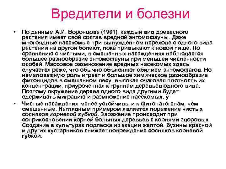 Вредители и болезни • • По данным А. И. Воронцова (1961), каждый вид древесного