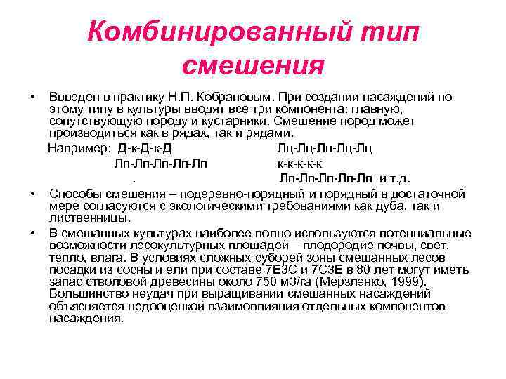 Комбинированный тип смешения • Ввведен в практику Н. П. Кобрановым. При создании насаждений по