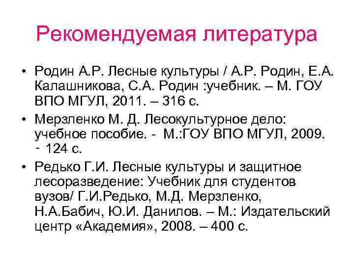 Рекомендуемая литература • Родин А. Р. Лесные культуры / А. Р. Родин, Е. А.