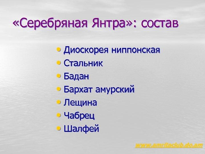 «Серебряная Янтра» : состав • Диоскорея ниппонская • Стальник • Бадан • Бархат