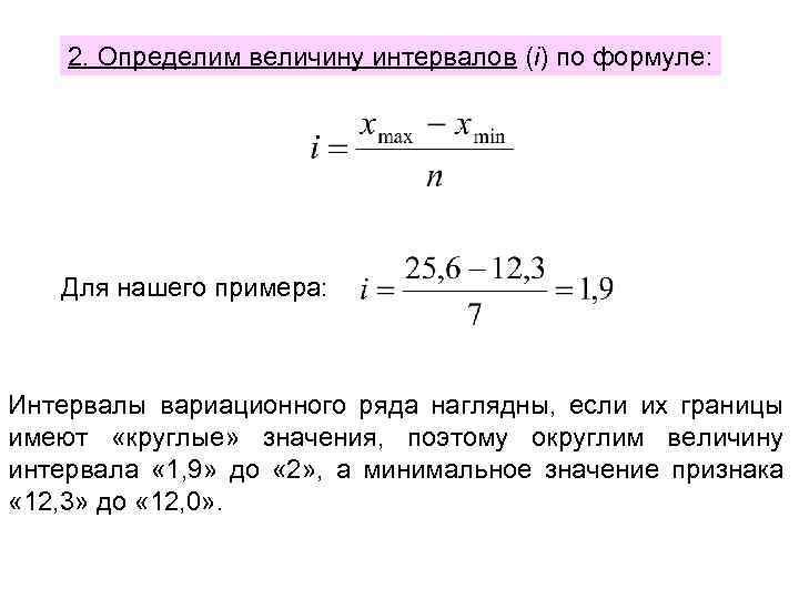 2. Определим величину интервалов (i) по формуле: Для нашего примера: Интервалы вариационного ряда наглядны,